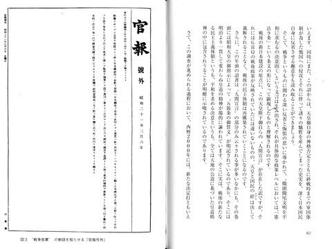 憲法の神髄と日本の未来 page_82-83