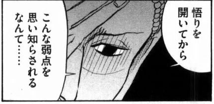 (一般コミック) [中村光] 聖☆おにいさん 第01巻_無題009_