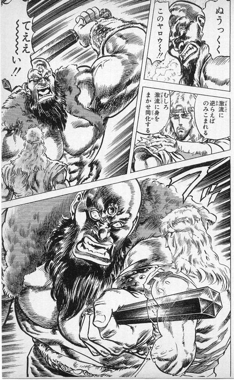 (一般コミック) [武論尊×原哲夫] 北斗の拳 08巻_08_119