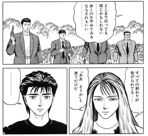 kiseiju-06-220