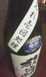 馥露酣(ふくろかん).jpg