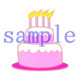イラストレイン「誕生日ケーキ」
