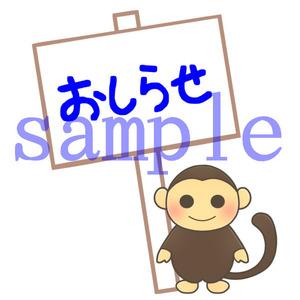 イラストレイン「おしらせ(申)」01