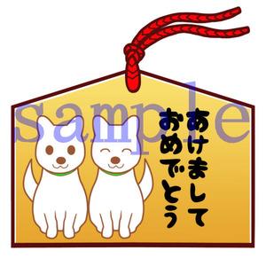 イラストレイン「絵馬【あけましておめでとう】(戌)」