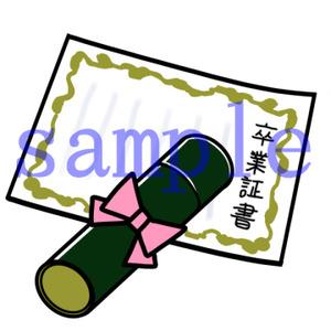 イラストレイン「卒業証書」