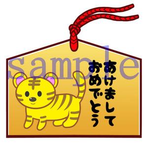イラストレイン「絵馬【あけましておめでとう】(寅)」