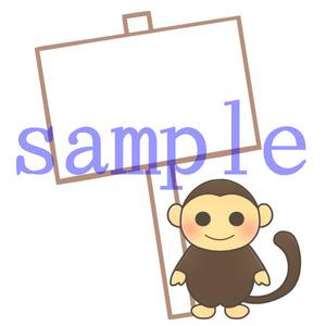 イラストレイン「おしらせ(申)」02