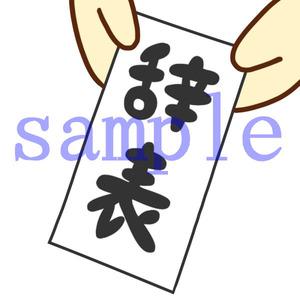 イラストレイン「辞表」02