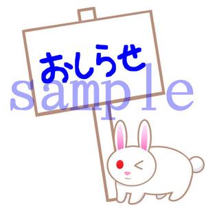 イラストレイン「お知らせ(卯)」