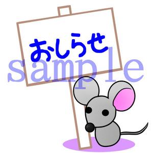 イラストレイン「お知らせ(子)」