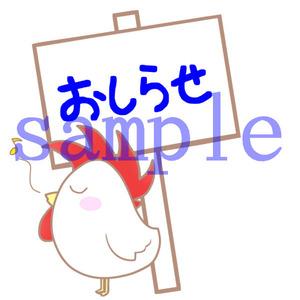 イラストレイン「お知らせ(酉)」