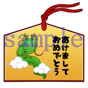 イラストレイン「絵馬【あけましておめでとう】(辰)」