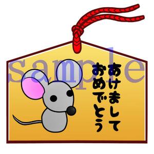 イラストレイン「絵馬【あけましておめでとう】(子)」