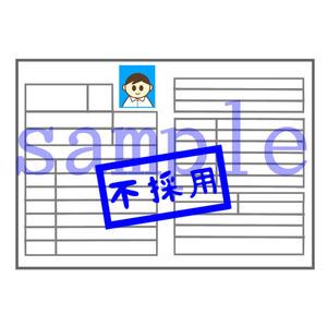 イラストレイン「履歴書(男性)」03
