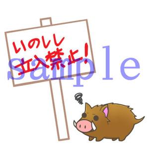 イラストレイン「猪は立ち入り禁止」