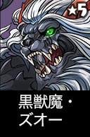 黒獣魔・ズオー