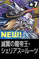 滅翼の龍帝王・シェリアス=ルーツ