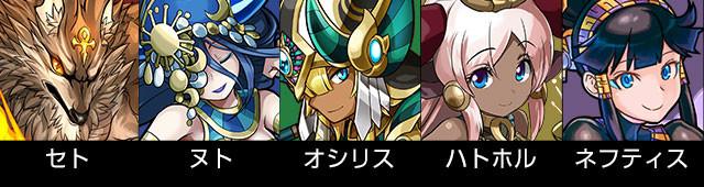 ★5 エジプトの神(第2弾)シリーズ