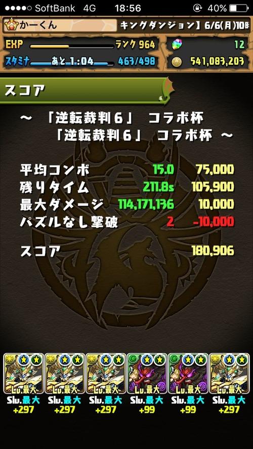 ランダン18万