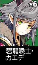 碧龍喚士・カエデ