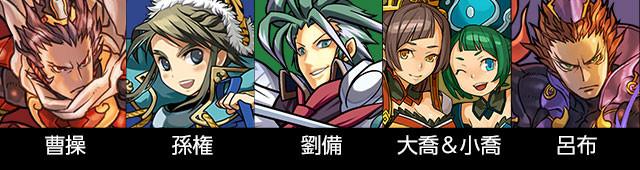 ★5 三国の神シリーズ