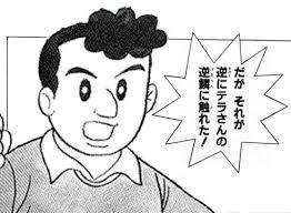 寺田ヒロオの画像 p1_2