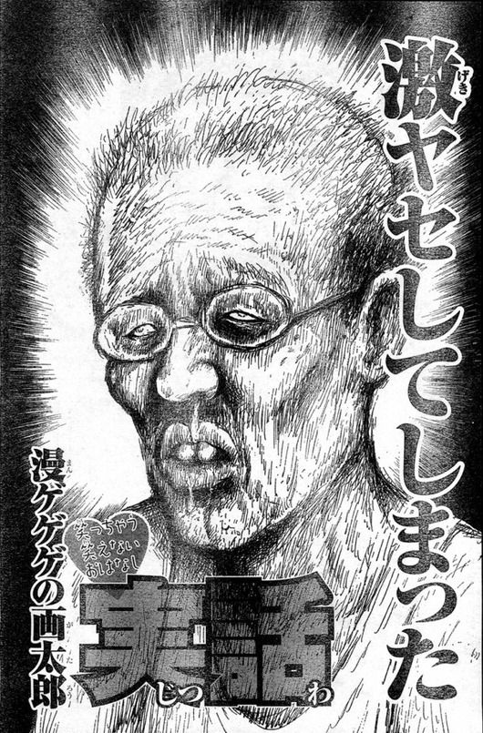 【悲報】漫画太郎先生が連載が無くて貯金が尽きる