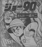 ジョー90 ぼくら2月号 2