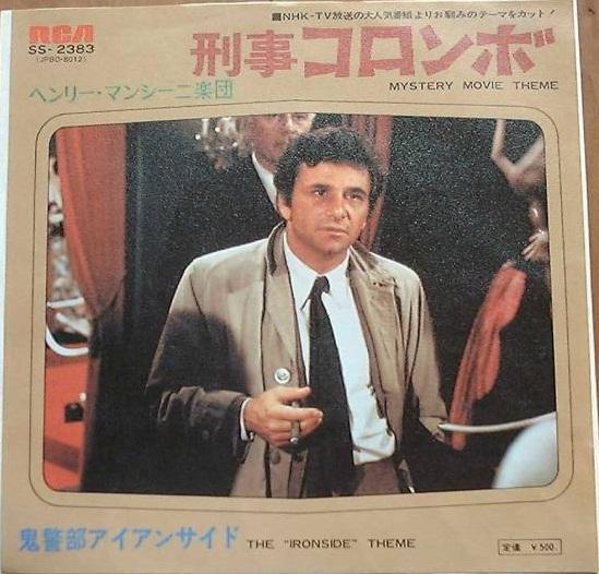 コロンボEPジャケット クラウドベース(スペクトラム基地)を作ろう : RCAレコード 刑事コロ