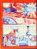 なぞのえんばんUFO1-4