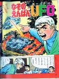 なぞのえんばんUFO5-1