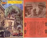 01ゴロザウルス