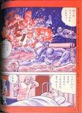 なぞのえんばんUFO3-4