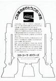 16 コカコーラR2D2ラジオ