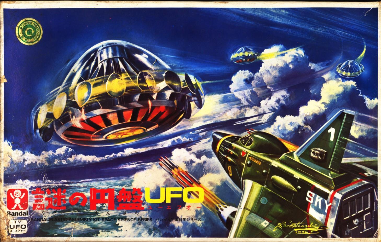 バンダイ謎の円盤UFO初版 タグ :バンダイ謎の円盤UFOプラモデル初版UFO