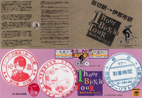 r-stamp