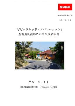 20130806_03