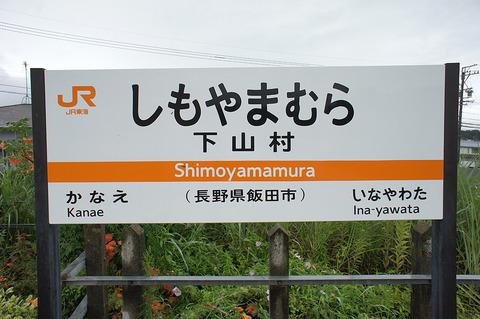 04_shimoyamamura