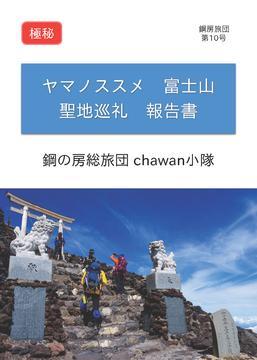 旅団10_ヤマノススメ 富士山_151221高画質_ページ_01