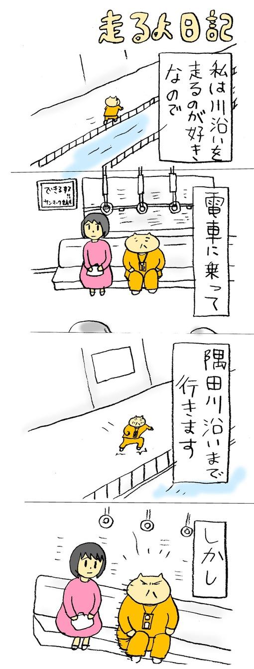 新宿線0001