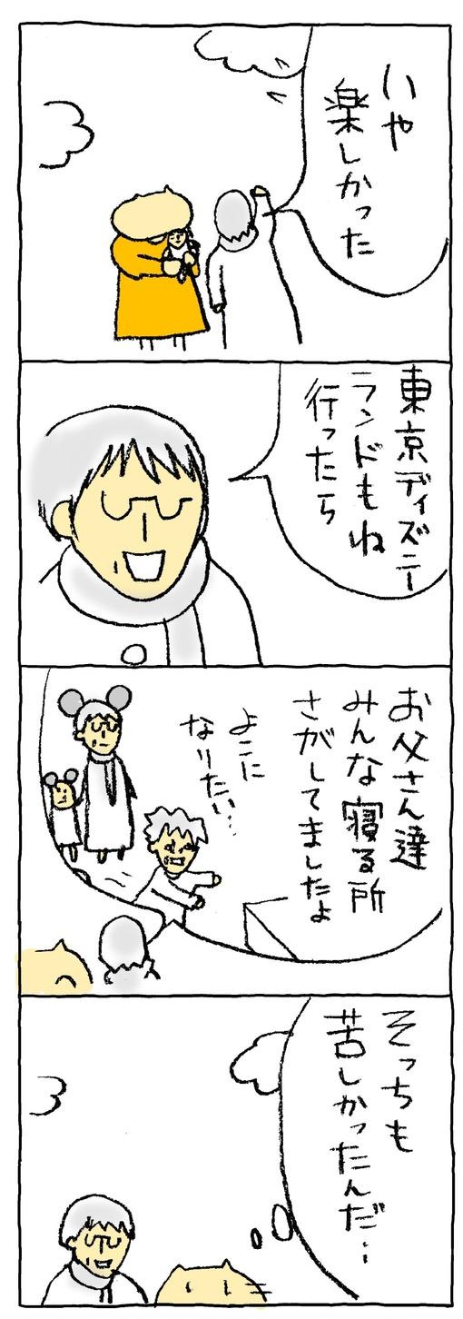 くるしいkara2