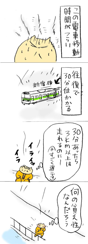 新宿線0002