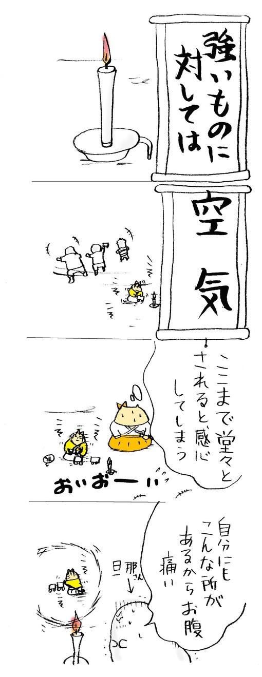 幼児道 0002