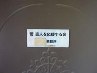 100925菅直人事務所-(3)