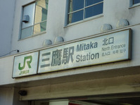 100925JR三鷹駅