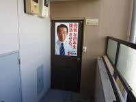 100925菅直人事務所-(1)