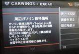 CARWINGS 周辺相場の詳細