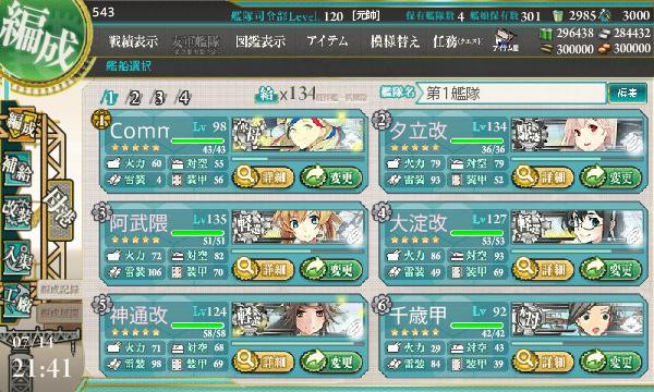 170714-03_6-3任務編成(170714)