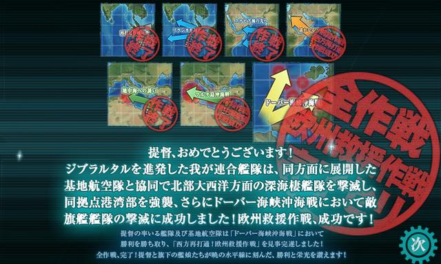 170825-06_2017夏イベント完走