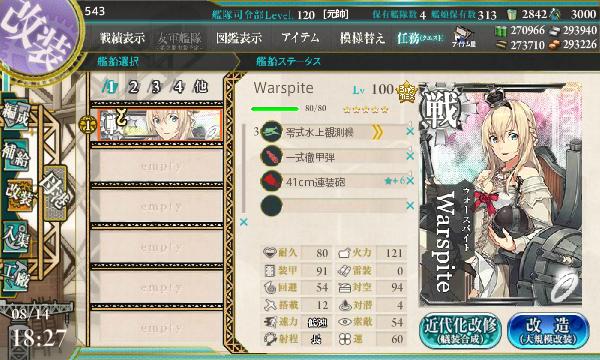 170814-02_Warspite(仮)